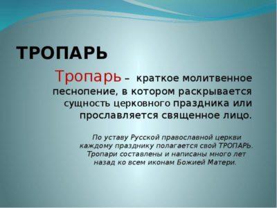 что такое тропарь в православии
