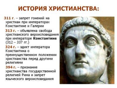 когда рим принял христианство