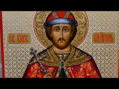 Какой святой у Игоря