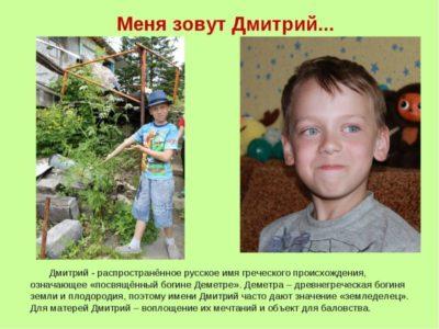 Что такое имя Дмитрий