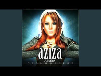 Что означает женское имя Азиза