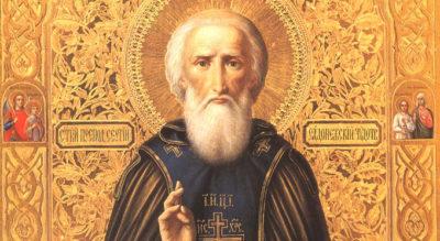 Какого числа День святого Сергия