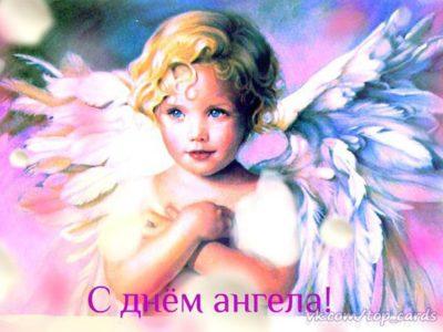 Когда у Юрия День Ангела