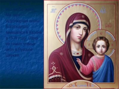 Сколько лет было Богородице когда она родила