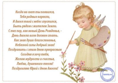 Какого числа День ангела Сергея