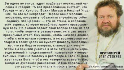 Что значит слово православие