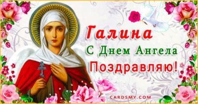 Когда день ангела у имени Галина
