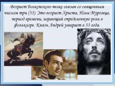 Что такое возраст Христа