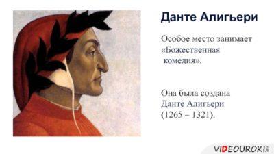 Кто назвал комедию Данте Божественной