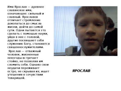 Какое сокращенное имя у Ярославы