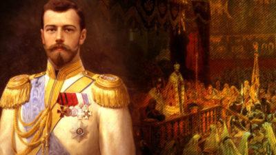 Когда был свергнут Николай 2