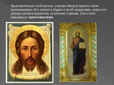 Что значит быть учеником Христа