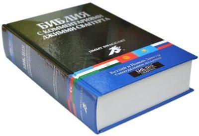 Когда Библия была переведена на русский язык