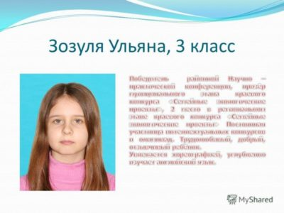 Что означает имя Ульяна для ребенка