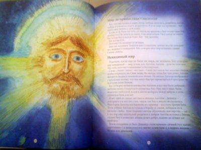 Где была создана первая Библия