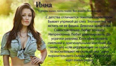 Как правильно пишется имя Инна