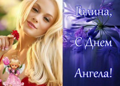 Когда день ангела у Галина