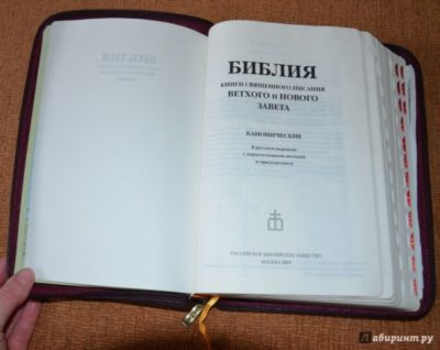 Какие книги входят в Ветхий Завет