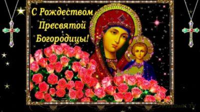 когда праздник пресвятой богородицы