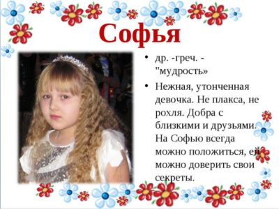 Что означает имя София в православии