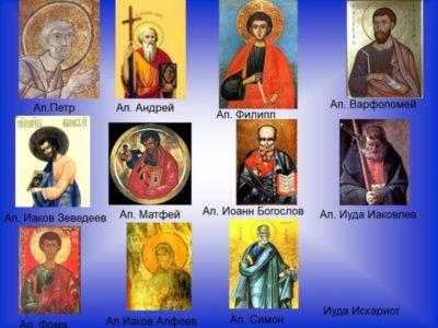 Как звали 12 апостолов