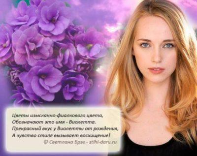 Что означает имя Виолетта по гороскопу