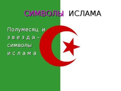 Что означает символ мусульман