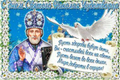 Кто празднует День святого Николая