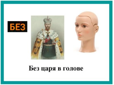 что значит без царя в голове