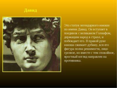 Как пишется имя Давид на армянском
