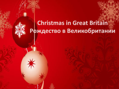 Какой день наступает после Рождества в Великобритании