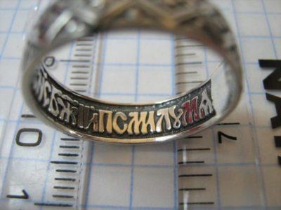 Что означает надпись на кольце спаси и сохрани