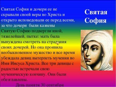 Как по церковному будет имя Софья