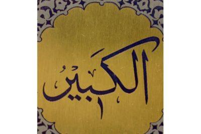 Как пишется имя Аида на арабском