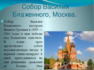 Сколько глав у собора Василия Блаженного