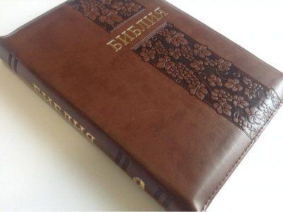 В каком году был сделан синодальный перевод Библии