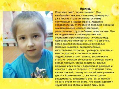 Что означает имя Арина для ребенка
