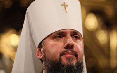 Как называется новая украинская церковь