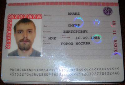 Как в паспорте поменять имя
