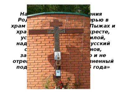 Куда ставить крест в ноги или голову