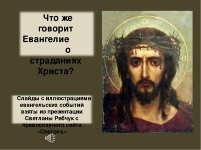 Что такое Евангелие и что такое Библия
