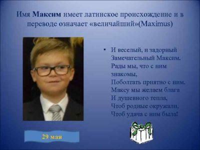 Откуда произошло имя Максим
