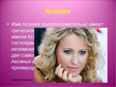 Что такое имя Ксения