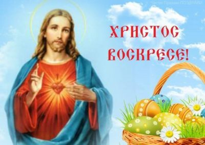 В каком году Христос воскрес