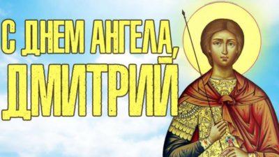 Когда день ангела у Дмитрия