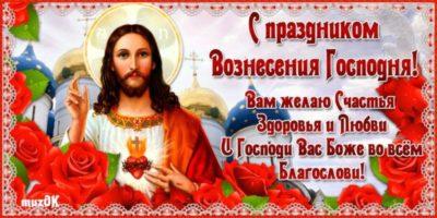 Что такое Вознесение Господне