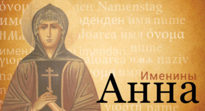 Как по церковному будет имя Анна
