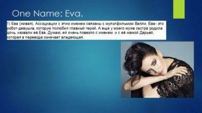 Как можно называть имя Ева