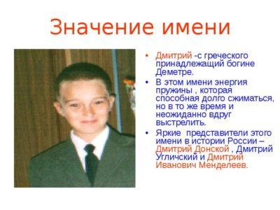 Что означает имя Дмитрий характер