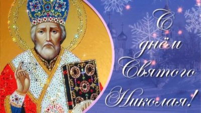 Как появился праздник День Святого Николая